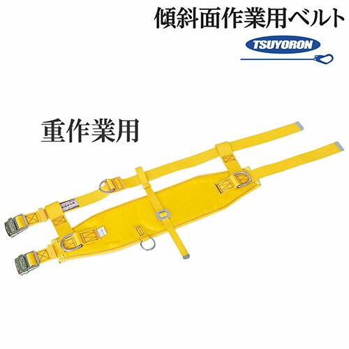 傾斜面作業用ベルト/幅広 A-1 高所作業 安全ベルト