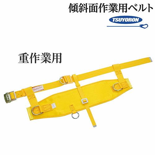 傾斜面作業用ベルト/幅広軽量 A-2 高所作業 安全ベルト