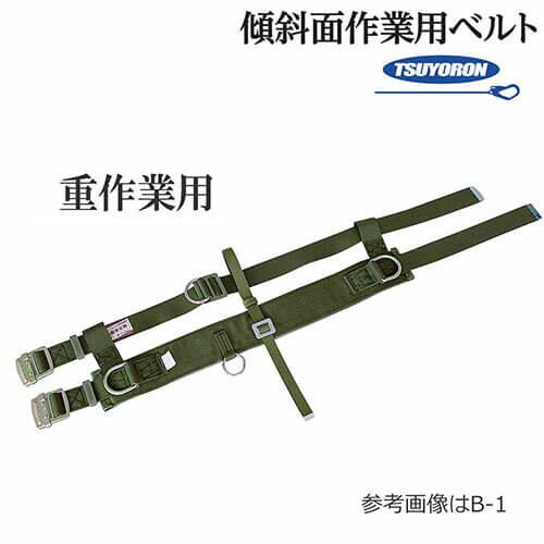 傾斜面作業用ベルト/軽量/バックルなし B-2 高所作業 安全ベルト