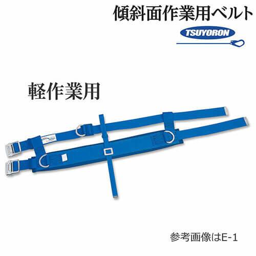 傾斜面作業用ベルト/軽量/バックルなし E-2 高所作業 安全ベルト