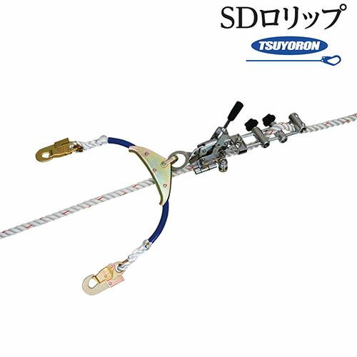 SDロリップ/安全帯用品/適用親綱:直径16~18mm SD-4 高所作業 安全用品 昇降作業