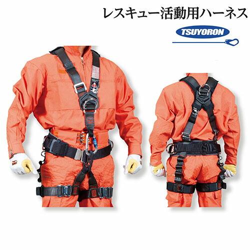 レスキュー活動用ハーネス/胴ベルト付 R-570 高所作業 安全ベルト 命綱