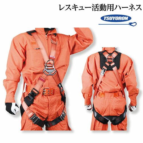 レスキュー活動用ハーネス/胴ベルト無 R-571-BX 高所作業 安全ベルト 命綱