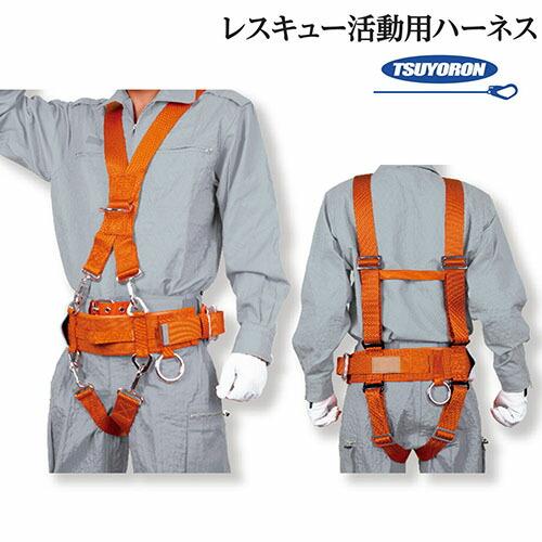 レスキュー活動用ハーネス R-435 高所作業 安全ベルト 命綱