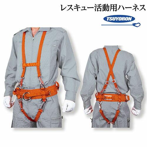 レスキュー活動用ハーネス/軽量 R-455 高所作業 安全ベルト 命綱