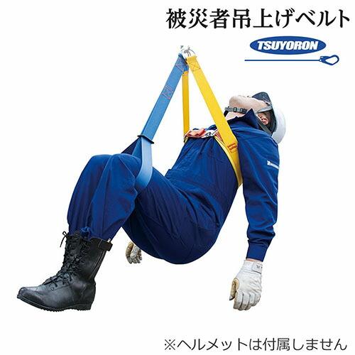 被災者吊上げベルト R-N430