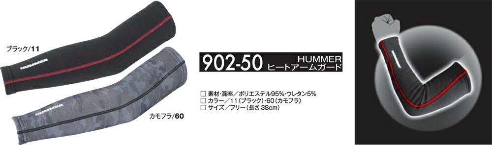 902-50 ヒートアームガード