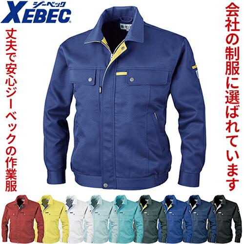 ジーベック 1570 クレスタ21 長袖ブルゾン 作業服 作業着 通年 秋冬