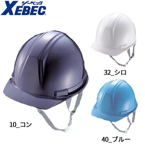ヘルメットヒサシタイプ ST#0169-FZ アメリカン 工事用 土木 建築 防災