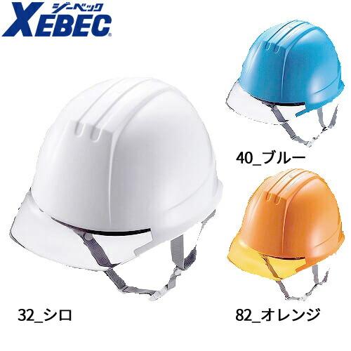 ヘルメットバイザー付 18703 工事用 土木 建築 透明ひさし 防災