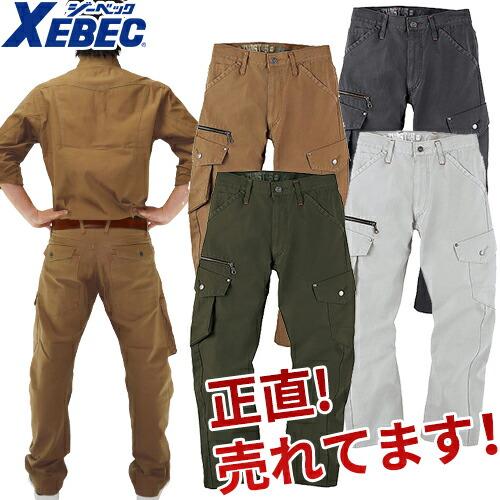 ジーベック 2143 ツイスト45 カーゴズボン 作業ズボン 通年 秋冬用 綿100%