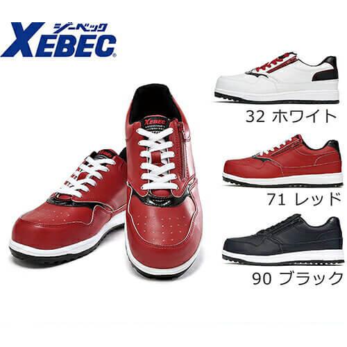 ZIPアップセフティシューズ 85118 紐靴 スニーカータイプ