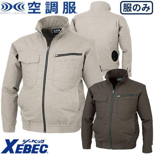 ジーベック 空調服 純綿長袖ブルゾン XE98002