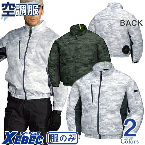 ジーベック 空調服 迷彩 カモフラ長袖ブルゾン XE98005