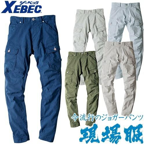 作業服 カーゴパンツ 春夏 ジーベック 2259
