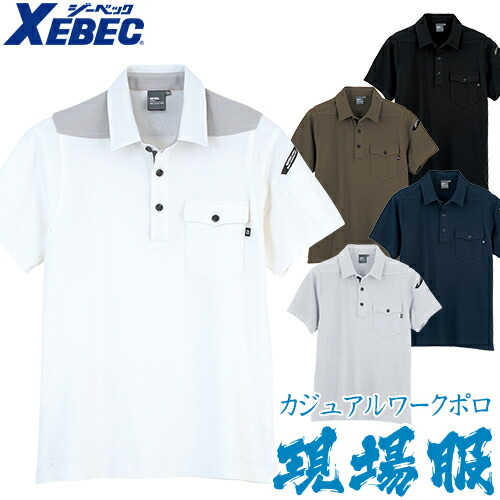 半袖ポロシャツ 6050 作業着 春夏