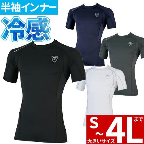 半袖シャツ 6611 夏用 涼しい クール