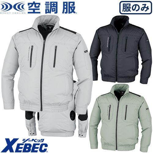 空調服長袖ブルゾン XE98008 作業着 作業服 春夏