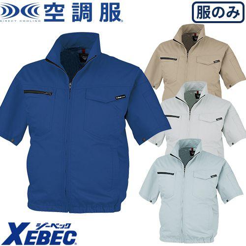 空調服制電半袖ブルゾン XE98013 作業着 作業服 春夏