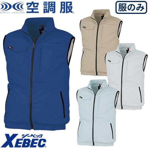 空調服制電リップベスト XE98014 作業着 作業服 春夏
