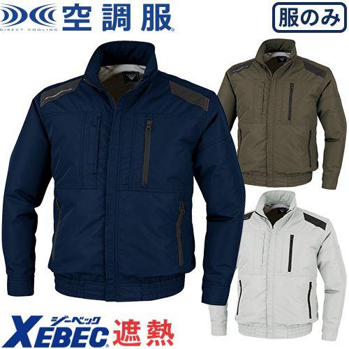 空調服遮熱長袖ブルゾン XE98015 作業着 作業服 春夏