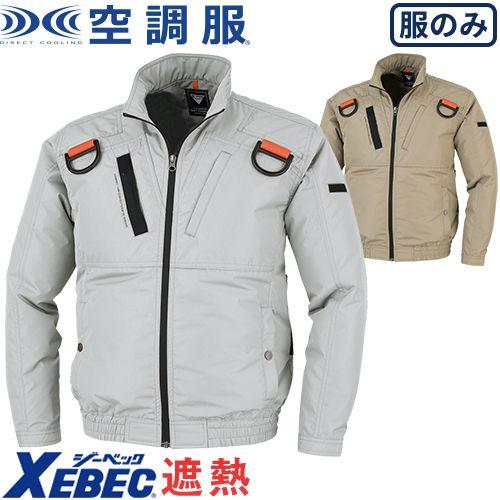空調服チタン加工ハーネスブルゾン XE98103 作業着 作業服 春夏