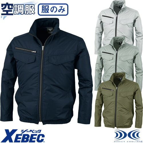 空調服遮熱長袖ブルゾン XE98017 作業着 作業服 春夏