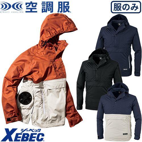 アノラックタイプ 空調服フード付き長袖ブルゾン XE98018 作業着 作業服 春夏