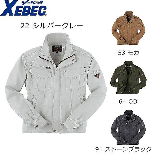 ジーベック 2140 ツイスト45 長袖ブルゾン 作業服 作業着 通年 秋冬