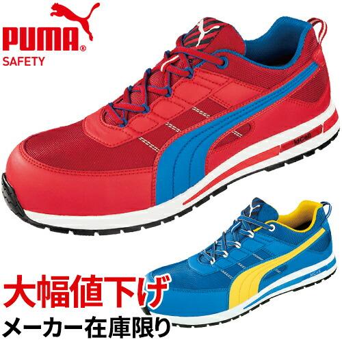 キックフリップ・ロー 64.320.0、64.321.0 紐靴 JSAA規格 プロテクティブスニーカー