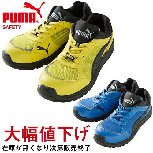 スプリント・ロー 64.332.0、64.330.0 紐靴 JSAA規格 プロテクティブスニーカー