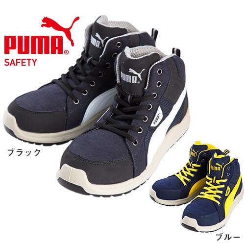 ライダー・ミッド 63.350.0、63.351.0 紐靴 JSAA規格 プロテクティブスニーカー