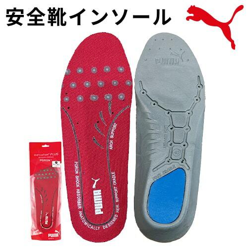 安全靴インソール evercushion PLUS 20.451.0 中敷