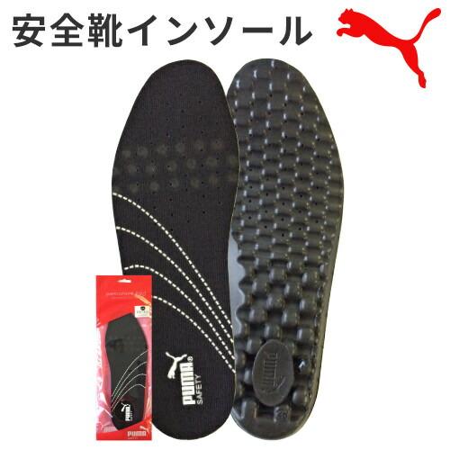 安全靴インソール evercushion PRO 20.450.0 中敷
