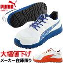 PUMA プーマ 安全靴 新商品 ジャパンモデル リレー Relay 64.337.0 64.338.0 3月20日発売