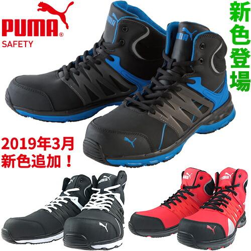 プーマ 安全靴 ヴェロシティ 2.0 VELOCITY 2.0 ハイカット