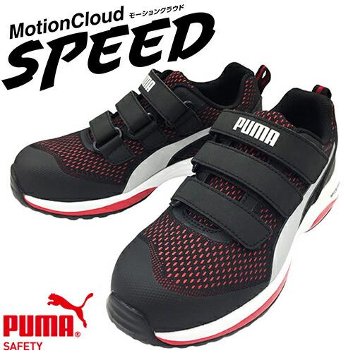 スピード MotionCloud SPEED レッド・ロー 64.213.0 マジックテープ スニーカータイプ