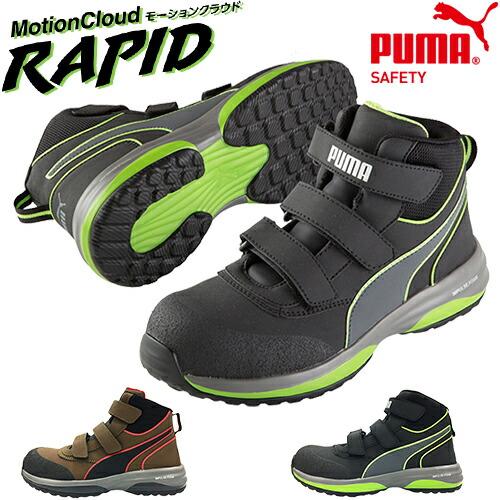 ラピッドミッド MotionCloud RAPID MID ミッドカット 63.552.0、63.553.0 マジックテープ スニーカータイプ