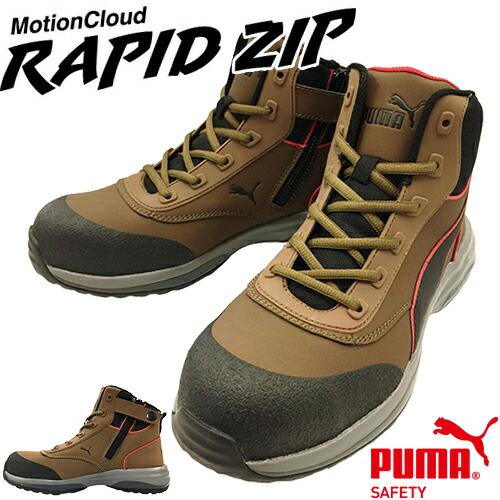 ラピッドジップ MotionCloud RAPID ZIP ミッドカット 63.554.0 ファスナー止め 先芯あり