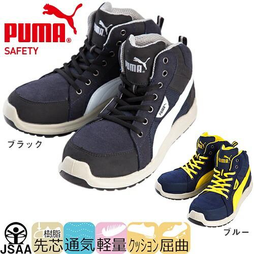 PUMA ジャパンモデル ライダー・ミッド