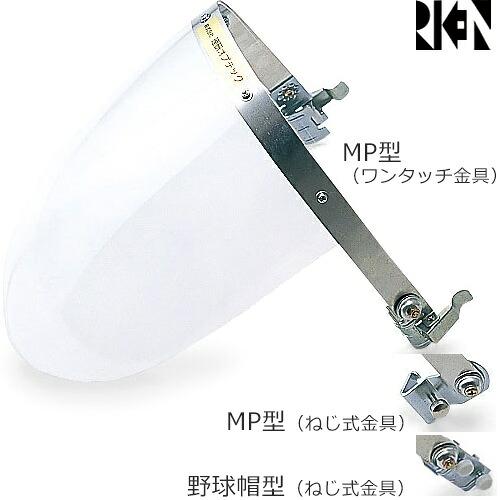 球面アクリルシールド クリア NS-209、NV-209、NB-209
