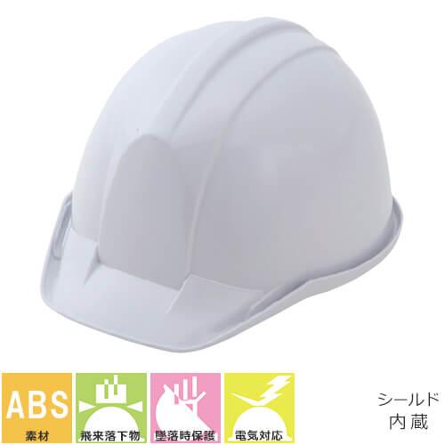 SS-701M FS701白MZ1アゴOTBB、FS701クリームMZ1アゴOTBB、FS701青MZ1アゴOTBB、FS701グレーMZ1アゴOTBB 工事用 土木 建築 防災