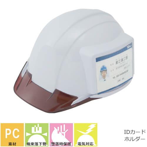PC-700MCD FC700CD白ブラウンMZ1あごOTBB、FC700CD白グレーMZ1あごOTBB 工事用 土木 建築 透明ひさし 防災