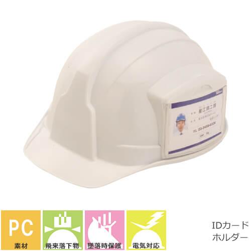 PC-100CD FC100JZ-CD アメリカン 工事用 土木 建築 防災
