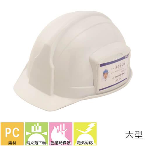 PC-100LCD FC100JLZ-CD アメリカン 工事用 土木 建築 防災