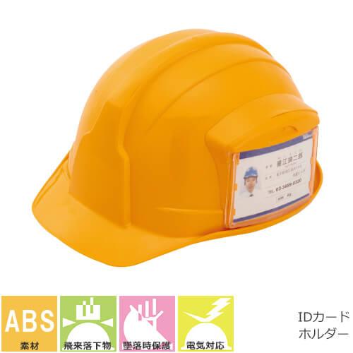 SS-100CD(AJZ内装) FS100白AJZ1あごOTカードホルダー、FS100黄AJZ1あごOTカードホルダー アメリカン 工事用 土木 建築 防災