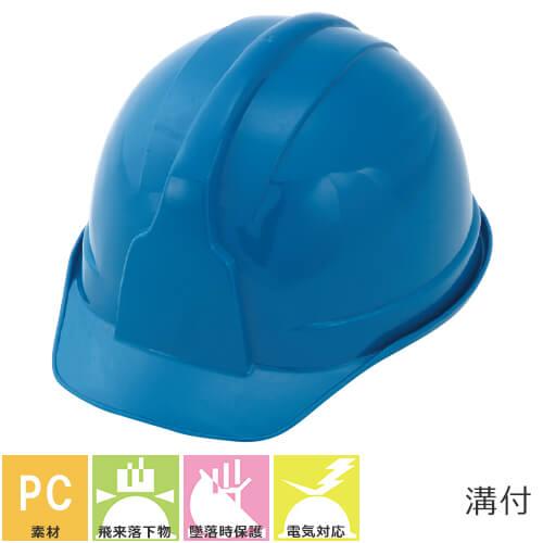PC-100 FC100白JZ1あごOT、FC100黄JZ1あごOT、FC100クリームJZ1あごOT、FC100青JZ1あごOT アメリカン 工事用 土木 建築 防災