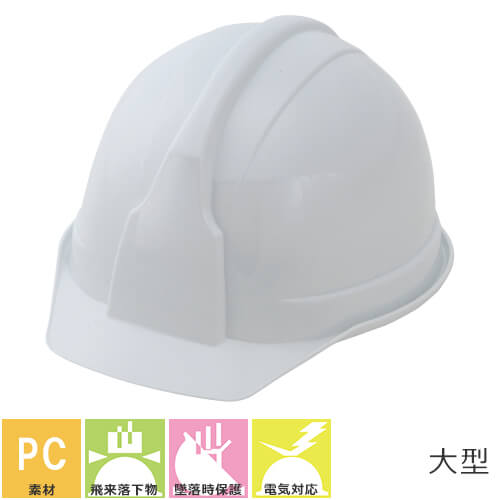 PC-100L FC100JLZ アメリカン 工事用 土木 建築 防災
