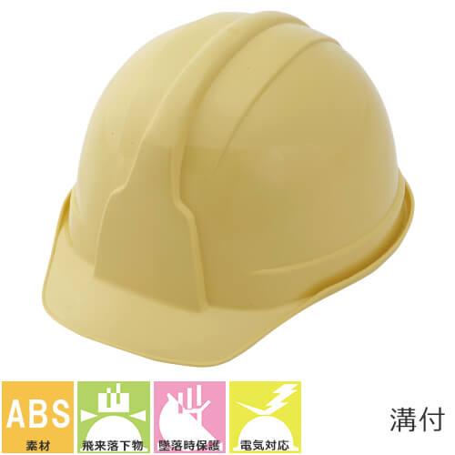SS-100(JZ内装) FS100白JZ1あごOT、FS100黄JZ1あごOT、FS100JZ、FS100青JZ1あごOT、FS100赤JZ1あごOT、FS100グレーJZ1あごOT アメリカン 工事用 土木 建築 防災
