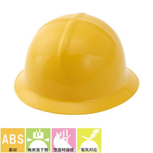 SS-201 FS201白FZ2あごOTBB、FS201黄FZ2あごOTBB 工事用 土木 建築 防災